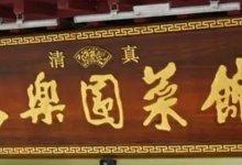 只做堂食的百年老字号安乐园,怎么撑过疫情危机? #武汉肺炎 #新型冠状病毒 #武汉疫情 #COVID19-留学世界网