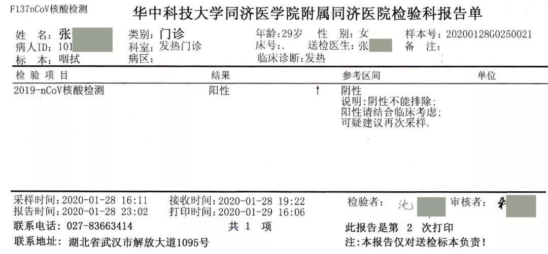 抗疫一线:他在武汉做检验