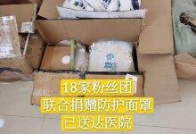 72小时物资直抵 #武汉医院 完整实录!饭圈女孩如何透明高效做公益 #武汉肺炎 #新型冠状病毒-留学世界网