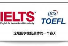 突发!雅思取消中国大陆3月全部考试,托福GRE也会取消-留学世界网