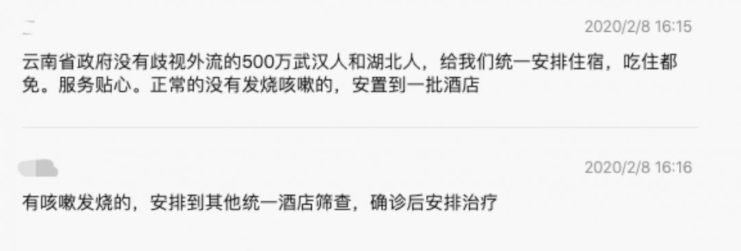 今天,我想为云南说句公道话。