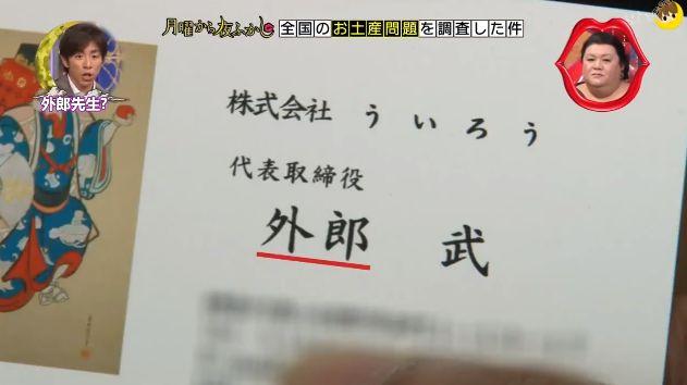 """白色恋人大火之后,日本全国充斥着""""××恋人""""!日本特产山寨问题令人头秃!"""