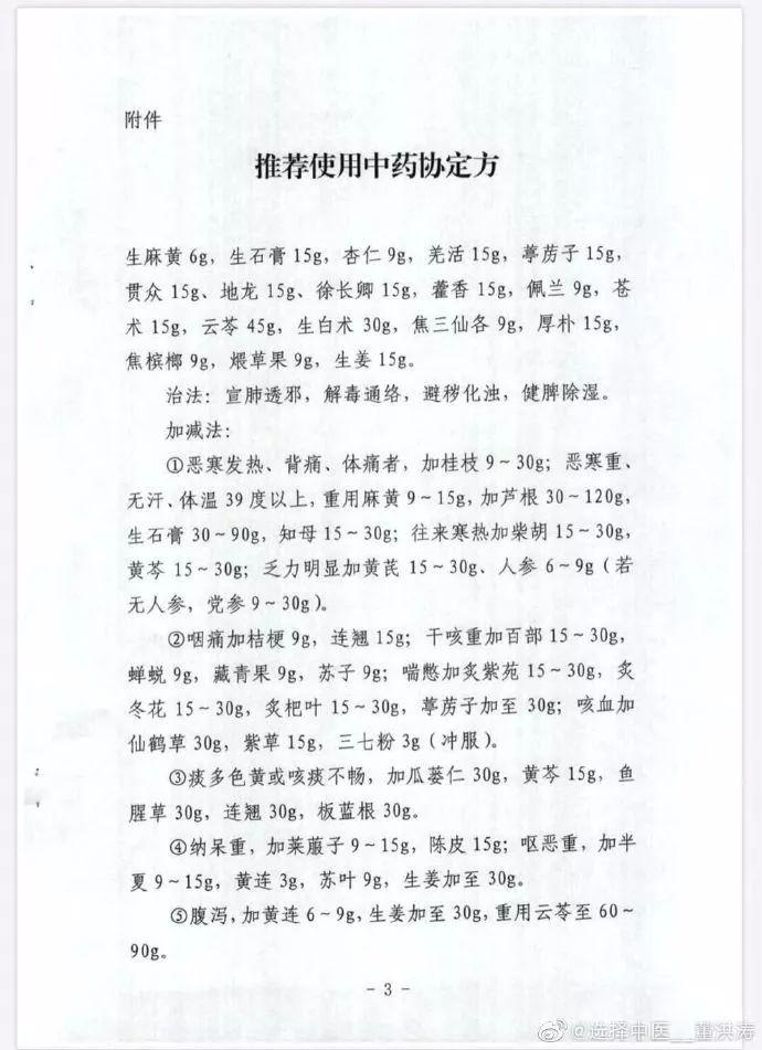 新冠肺炎防控指挥部:要求2月3日24时前,确保所有患者服用中药