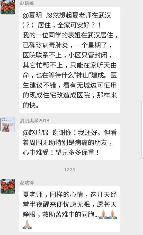 十万火急!武汉一线医生给中央应对疫情领导小组的紧急建议