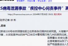 一次被即将遗忘的SARS #病毒泄露 事故内幕揭秘  #武汉肺炎 #新型冠状病毒 #武汉疫情-留学世界网