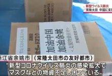 #武汉肺炎 #新型冠状病毒 出现后, #日本 这段时间都发生了什么?-留学世界网