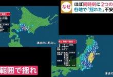 #日本 又要爆发大地震了? 多地地震是大地震的前兆?-留学世界网