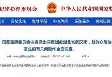 国监委派调查组赴 #武汉 ,全面调查 #李文亮 有关问题 #武汉肺炎 #新型冠状病毒-留学世界网