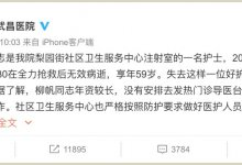 武汉市政府发布:武昌医院护士柳帆一家四口先后确诊去世-留学世界网