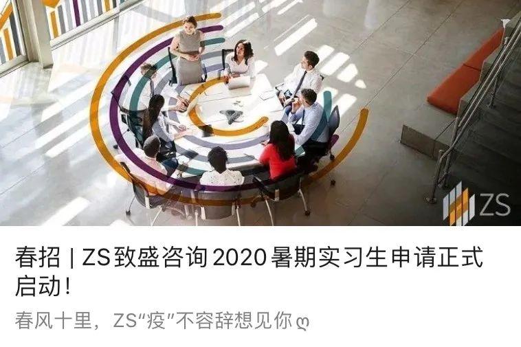 春招 | ZS致盛咨询2020暑期实习+京东春招开启! 高盛春招进行中