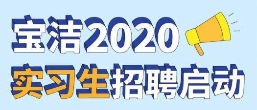 暑期 | 宝洁2020暑期+百度春季实习招聘中, 有转正! 腾讯销售管培生全球招聘启动!