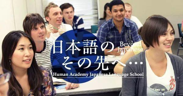 适合赴日留学生的日本语言学校盘点
