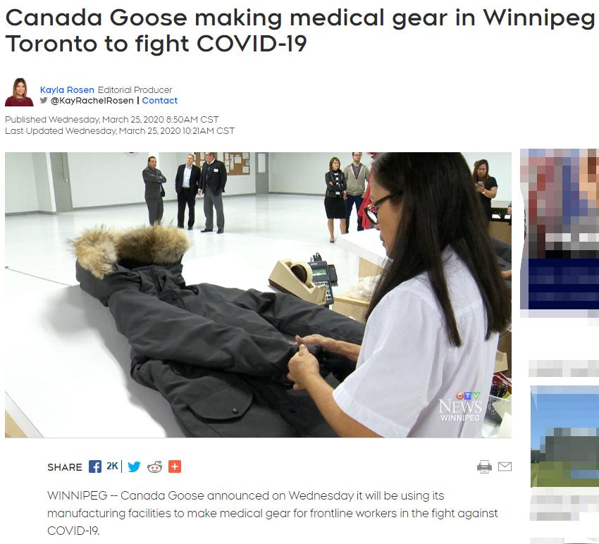 这波操作可以有!加拿大鹅转产1万套防护服送给医护一线人员!