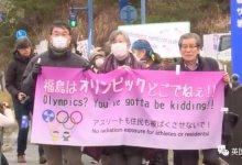 #日本 #奥运会 #火炬 传递从核污染区开始,灾民痛斥:你传个屁! #武汉肺炎 #新型冠状病毒 #武汉疫情 #COVID19-留学世界网