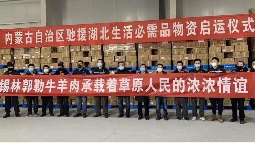 """捐肉捐奶""""捐""""机场 全网欠内蒙古一个包邮"""