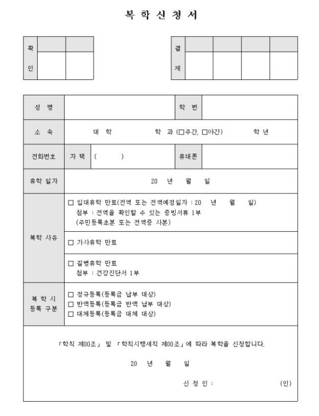 韩国大学特别休学指南及复学讲解