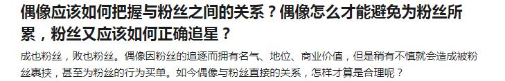 """为什么""""为肖而战""""变成了""""为消而战""""?"""