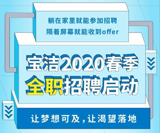 暑期 | 宝洁2020春招昨天重磅开启! 腾讯2020暑期实习+中信证券信息技术中心专场热招中