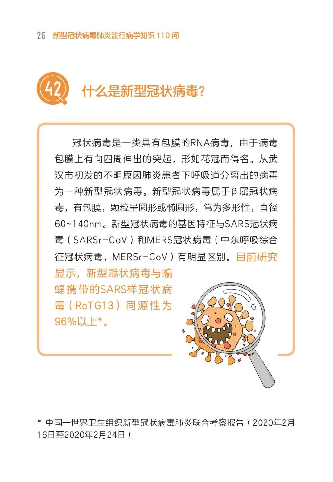 新冠病毒肺炎知识一文读懂,你想了解的都在这了