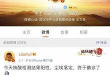 难以置信! #李文亮 的微博下方,诞生了互联网的奇迹  #武汉肺炎 #新型冠状病毒 #武汉疫情 #COVID19-留学世界网