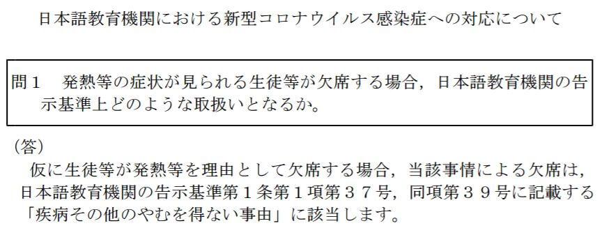入管局出文件了!日语学校放假到底算不算出勤率?影不影响签证?