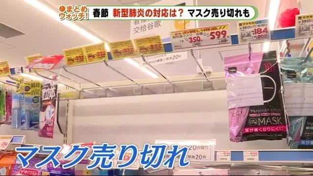 日本疫情当下,在日华人过的有多难?