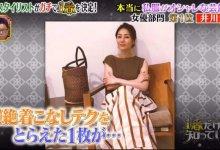 私服穿搭最时尚的日本艺人!照着他们这么穿就对了~-留学世界网