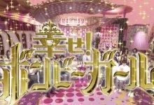 #日本 综艺节目  《幸福贫穷女孩》为什么日本年轻穷女人越来越多? #NHK 揭真相-留学世界网