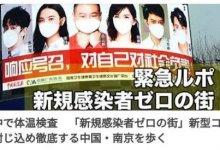 南京抗疫 #武汉肺炎 #新型冠状病毒 #武汉疫情 #COVID19 霸屏 #日本 背后 这个假 #日本人 导演窝在中国7年-留学世界网