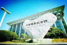 #韩国留学 这所大学已经成为韩国私立大学TOP1,你猜对了吗?-留学世界网