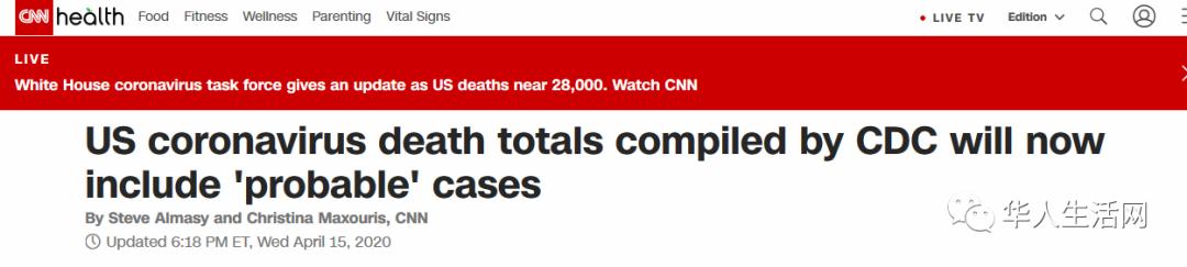 CDC修改感染标准,检测阴性也算确诊,数据继续暴增