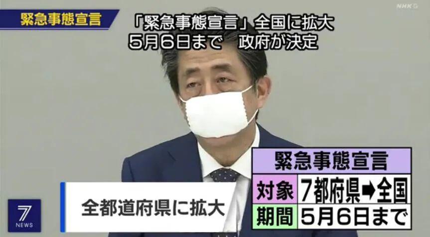 日本留学 | 日本政府决定给国民10万元的疫情补贴,包括在日华人和留学生吗?