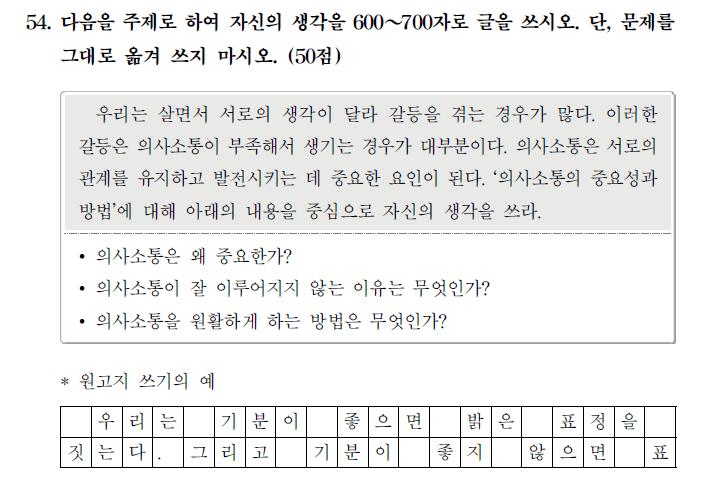 韩国留学 | 如何拯救你的TOPIK写作?
