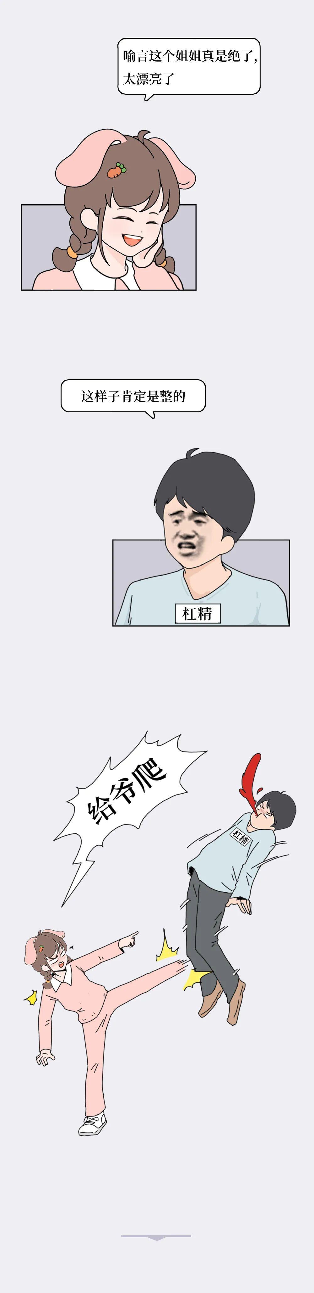 """""""陪了渣男9年,周扬青能找到接盘侠吗?""""当代杠精迷惑发言,看完气炸了....."""