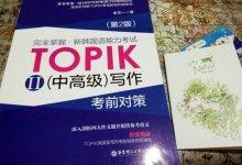 不到一年时间,我是如何自学考到了TOPIK中高级的?(5级223分)-留学世界网