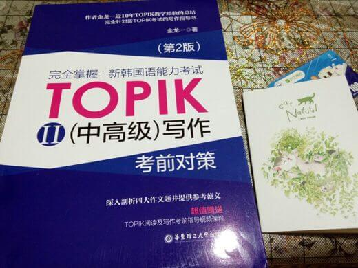不到一年时间,我是如何自学考到了TOPIK中高级的?(5级223分)