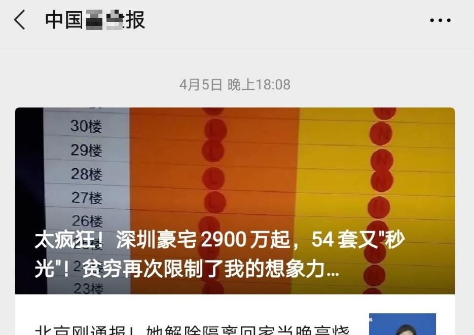 踢爆内幕!深圳豪宅秒光、上海排队抢房,都是策划出来的?