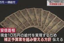 日本政府决定给国民10万元的疫情补贴,包括留学生!日本留学生申请疫情补贴攻略指南! COVID-19 #武汉肺炎 #新型冠状病毒 #COVID19 #COVID_19 #CoronaVirusUpdates #COVIDー19 #COVID__19-留学世界网