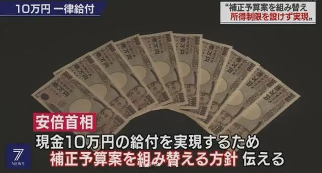 万 国民 10 政府应对疫情对策 每位国民补助10万日元且不设收入限制:朝日新聞中文网
