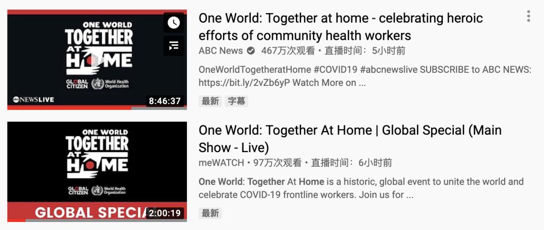 """长达8小时""""One World""""线上音乐会,的确是抗击病毒的一种力量!"""