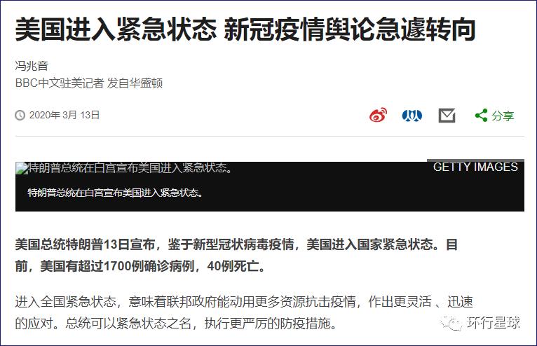 旅美华人疫情日记,紧急状态下的美国社会