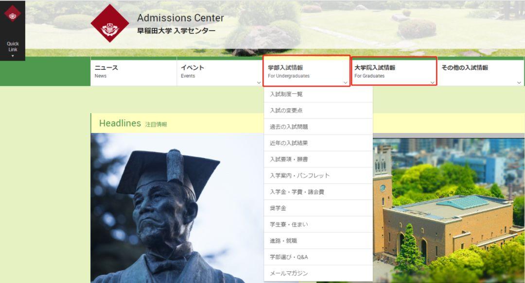 学会查询官网,日本大学升学不用愁!