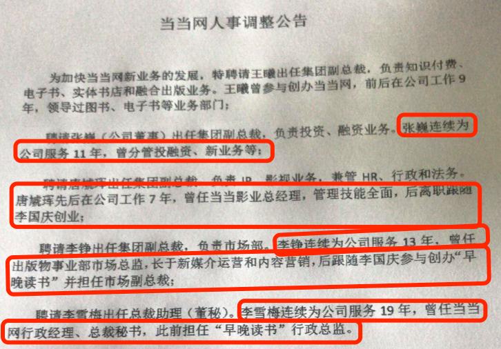 刚刚,李国庆建立了当当网流亡政府