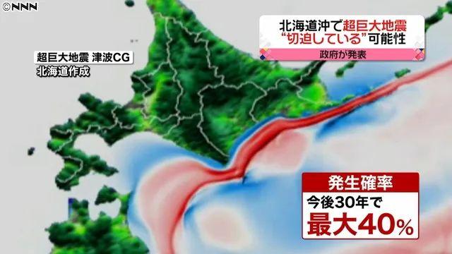 日本疫情未结束,北海道或发生9.3级地震,30米高的海啸?!