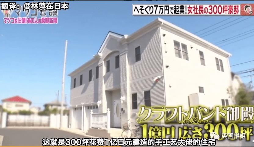 39岁创业43岁离婚,日本主妇变美女社长,年赚7亿建豪宅震惊日网