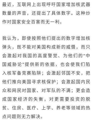 杨承军:不宜在网络上炒作涉核问题