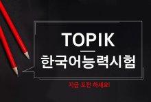 韩国留学 | 如何快速一次性拿到TOPIK6级?-留学世界网