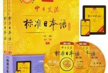 日语学习 | 搞清楚市面上常用的日语教材-留学世界网