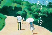 电影推荐_日本电影《步履不停》歩いても 歩いても在线观看-留学世界网