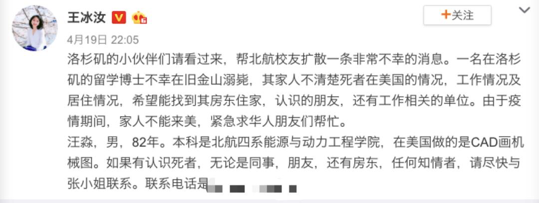 紧急!两名中国留学生被湖水冲走,失联超24小时!